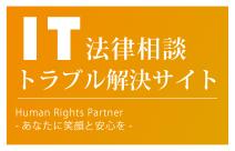 IT法務相談トラブル解決サイト